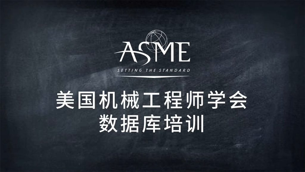 ASME美国机械工程师学会数据库培训视频文件通用版