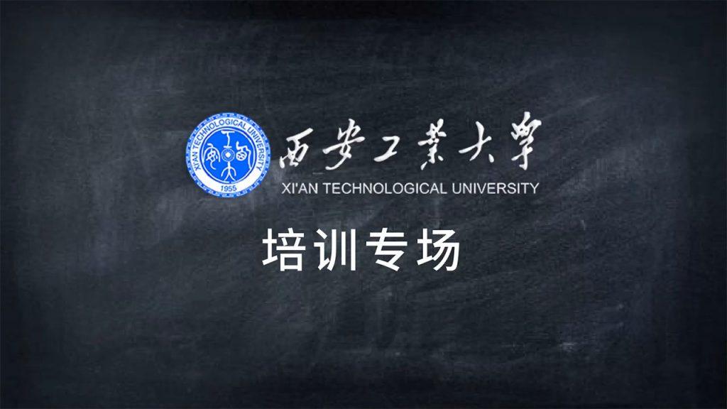西安工业大学培训-ASME