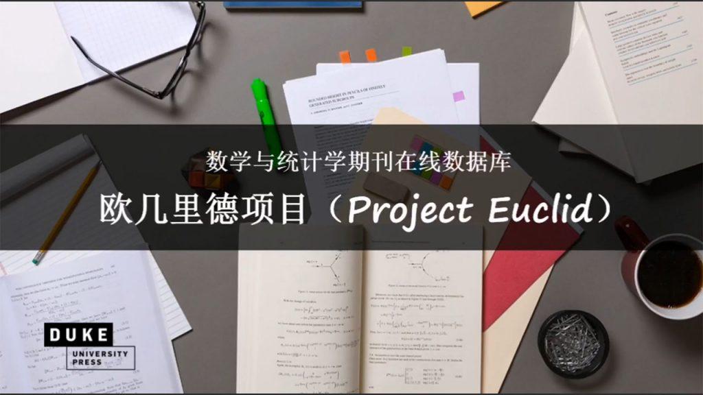 Project Euclid 数据库平台使用培训