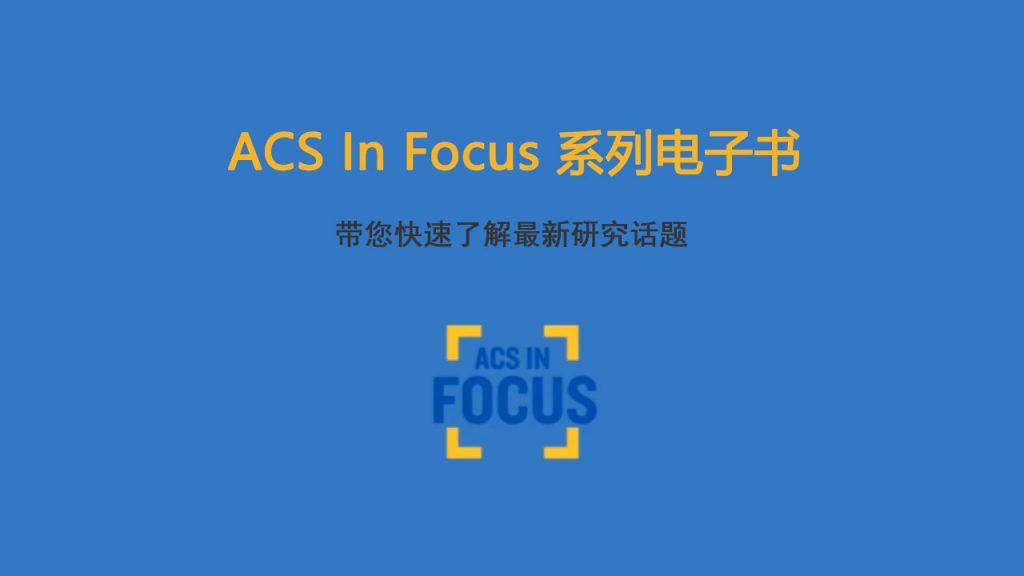 两分钟了解ACS In Focus系列电子书