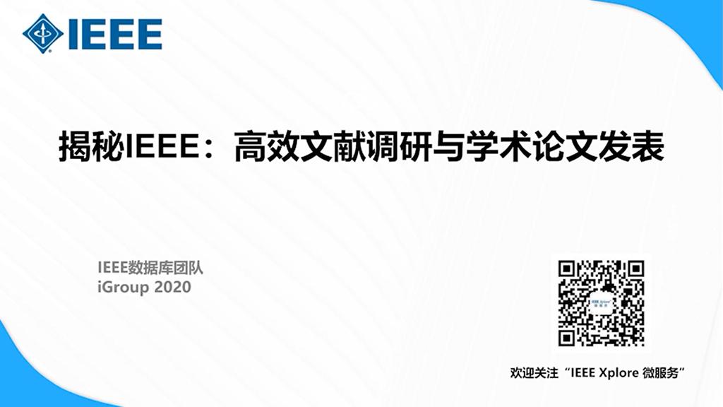 IEEE数据库通用培训 Part2