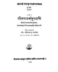 Gautam Dharma Sutra