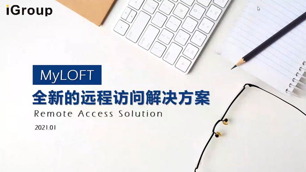 全新的远程访问解决方案——MyLOFT
