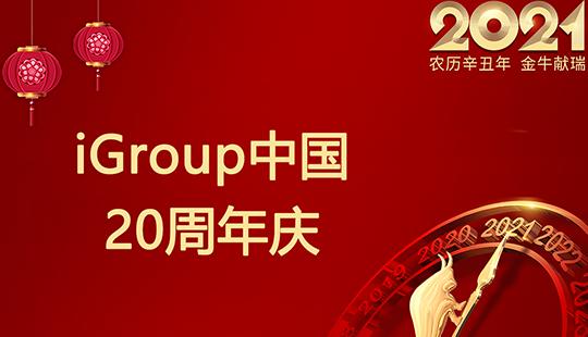 iGroup中国20周年